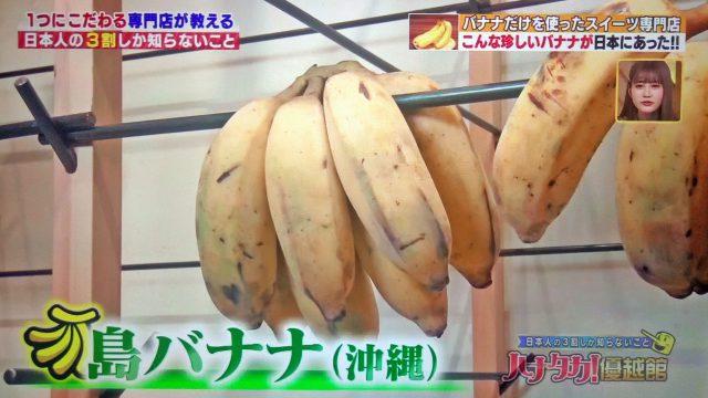 【ハナタカ】バナナを長持ちさせる保存法&バナナのベーコンチーズ巻きレシピ