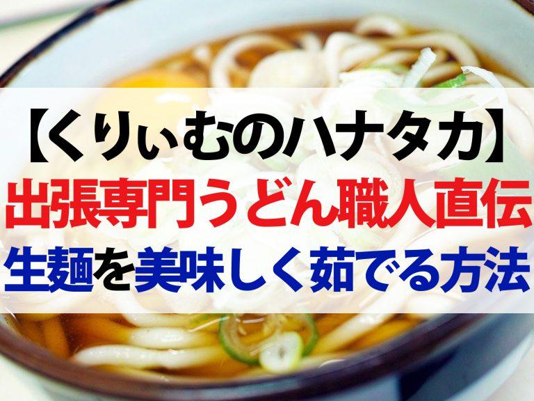【ハナタカ】うどんの麺をツルツルに茹でる方法&うどん刺しの食べ方