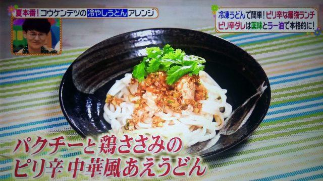 【ヒルナンデス】うどん&そうめん冷やし麺アレンジレシピまとめ|コウケンテツが教える