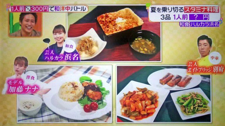 【ヒルナンデス】夏のスタミナ料理レシピ9品まとめ|予算1人前300円で和洋中