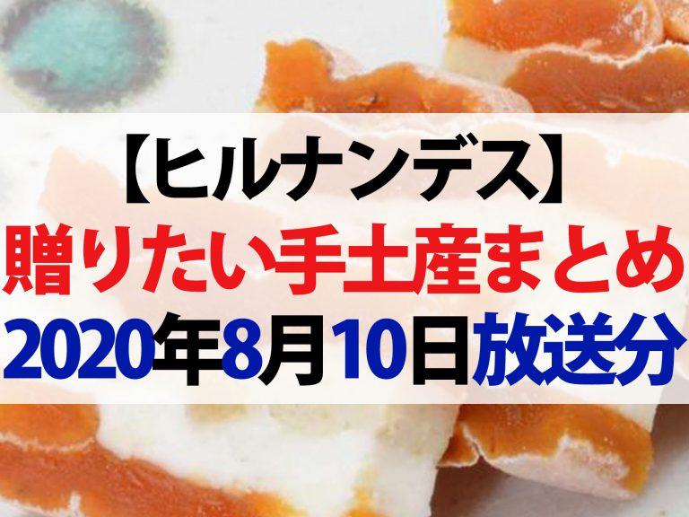 【ヒルナンデス】手土産特集2020|生スイートポテト・市田柿クリームチーズサンド・生キャラメル最中