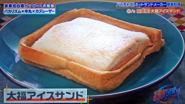 【家事ヤロウ】ホットサンドメーカーレシピ5選|焼き蒸しパン・焼きおにぎらず・包み焼きベーコンエッグ・大福アイスサンド・梅蘭風焼きそば