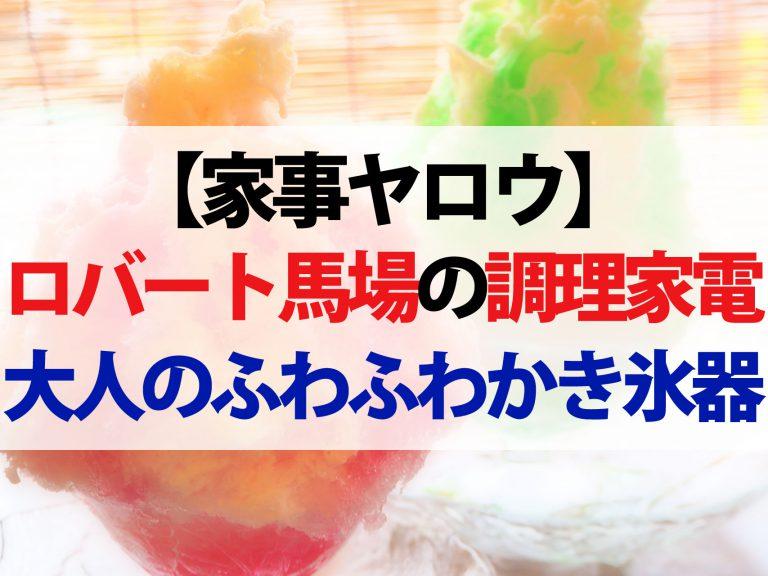 【家事ヤロウ】ロバート馬場のトマト氷そうめんレシピ&大人のふわふわかき氷器