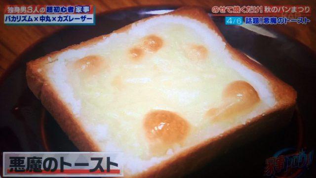 【家事ヤロウ】マシュマロスモアトーストの作り方!激うまトーストレシピ6選