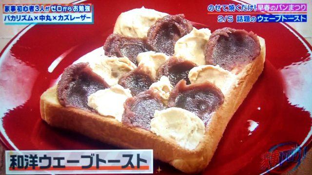【家事ヤロウ】バスクチーズケーキトーストの作り方!のせて焼くだけトーストレシピ5選