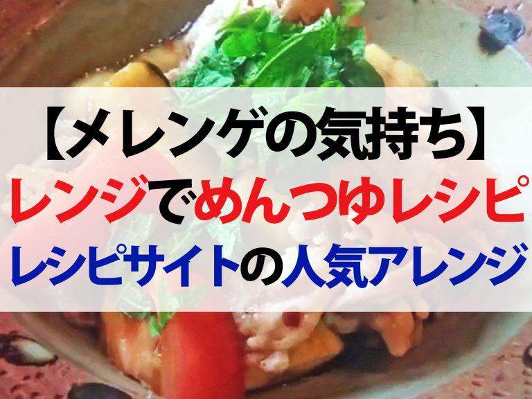 【メレンゲの気持ち】めんつゆアレンジレシピ|レシピサイトで人気のめんつゆ料理