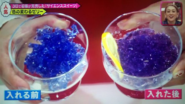 【メレンゲの気持ち】溶けないアイス&色が変わるゼリー|サイエンススイーツレシピまとめ