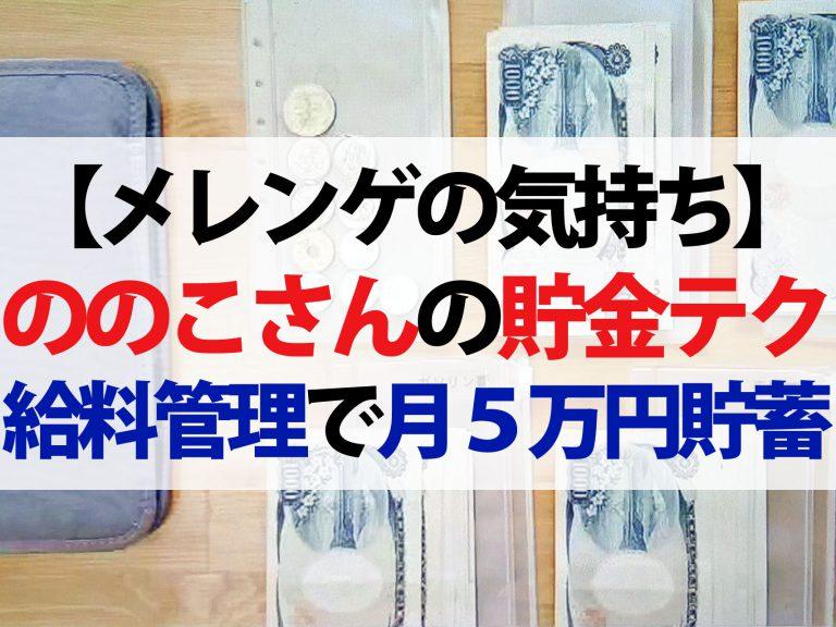 【メレンゲの気持ち】節約主婦ののこさんが教える貯金テク|給料管理法で月5万円の貯蓄