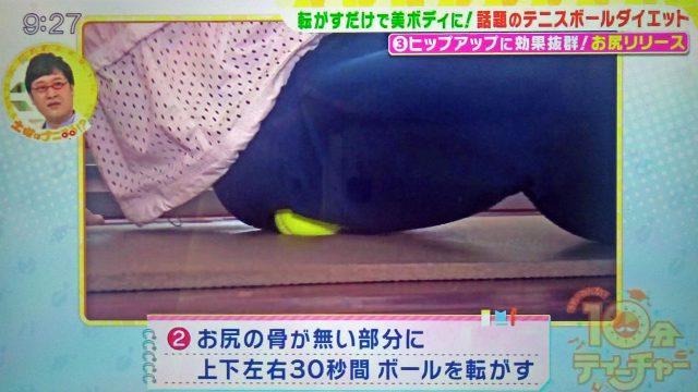 【土曜はナニする】テニスボールダイエットのやり方|檀れいさんも実践する筋膜リリースの痩せメソッド