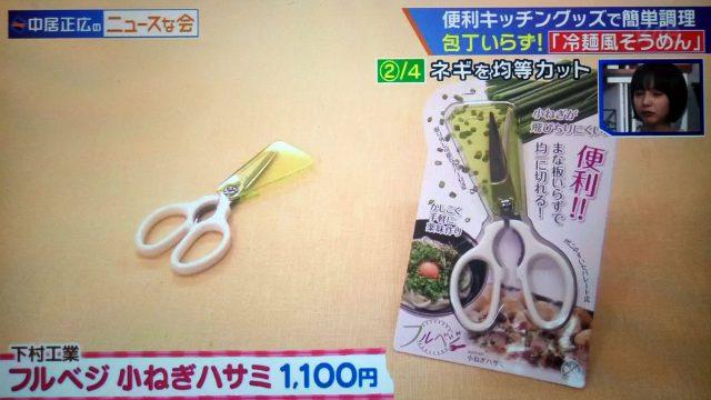 【中居正広のニュースな会】ギャル曽根のアレンジそうめんレシピ&便利調理グッズ