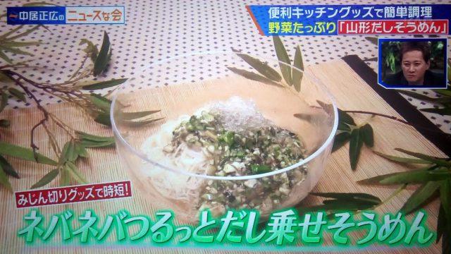 【中居正広のニュースな会】そうめんレシピ&便利調理グッズ|ギャル曽根が教える
