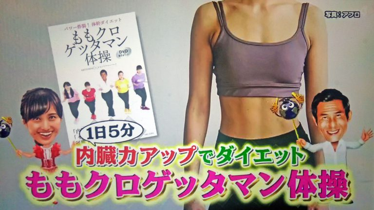 【世界一受けたい授業】ももクロゲッタマン体操のやり方 フワちゃんがダイエットに挑戦