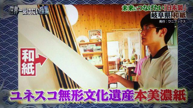 【世界一受けたい授業】三浦春馬さんが伝えたい日本製|47都道府県の伝統工芸