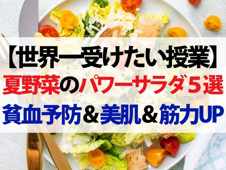 【世界一受けたい授業】パワーサラダレシピまとめ|北海道の夏野菜で貧血予防・美肌効果・筋力アップ