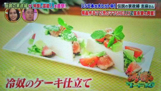 【沸騰ワード10】志麻さんのレシピ12品まとめ(9月11日)|SHELLYさん&冨永愛さんを訪問