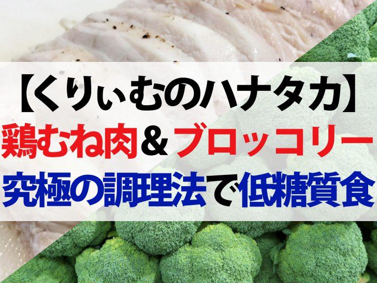 【ハナタカ】鶏むね肉&ブロッコリー究極の調理法レシピ|低糖質ダイエット食を専門店が教える