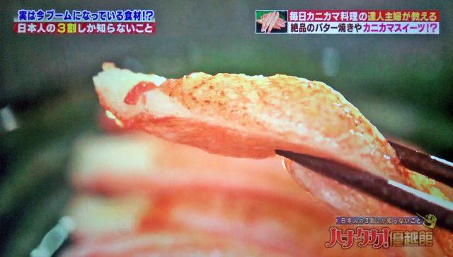 【ハナタカ】カニカマレシピまとめ|レシピ本&おすすめカニカマ