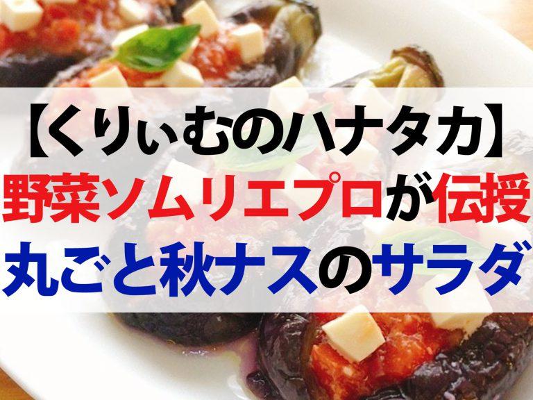 【ハナタカ】丸ごとナスのサラダレシピ 野菜ソムリエプロの森之翼さんが教える
