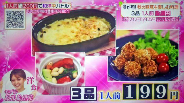 【ヒルナンデス】秋の味覚レシピ和洋中7品まとめ|サイコロレストラン