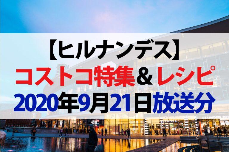 【ヒルナンデス】コストコ特集まとめ(2020年9月21日)|お買い物術&オススメ商品&アレンジレシピ