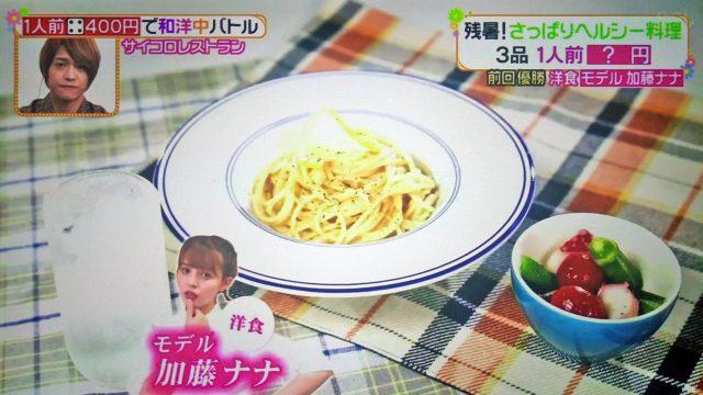 【ヒルナンデス】さっぱりヘルシー料理レシピ8品まとめ 予算1人前400円で和洋中
