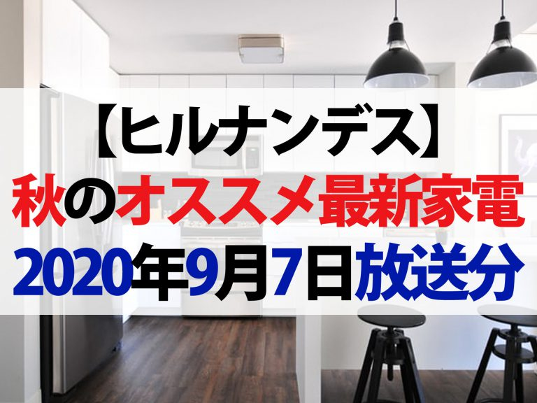 【ヒルナンデス】秋のオススメ最新家電2020まとめ|ネイル・掃除機・洗濯機・冷蔵庫・電気圧力鍋