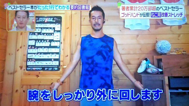 【ヒルナンデス】猫背改善ストレッチのやり方|佐藤義人トレーナーが教える