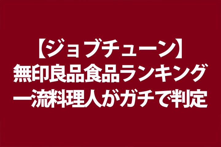 【ジョブチューン】無印良品ランキング完全版|レトルトカレー・食べるスープ・ごはんにかける