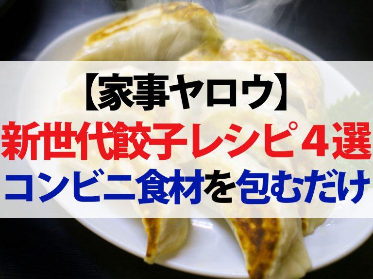 【家事ヤロウ】新世代餃子レシピ4選まとめ|コンビニ食材包むだけ
