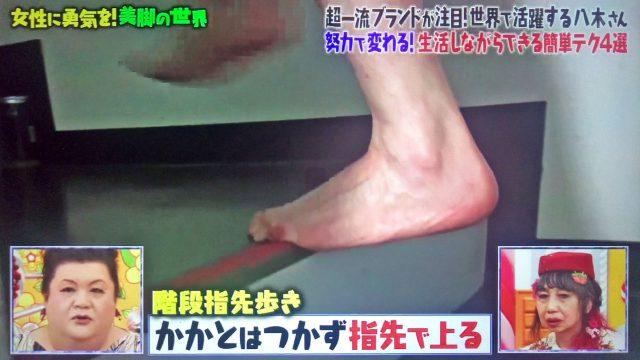 【マツコの知らない世界】美脚の世界まとめ|日常でできる簡単テク
