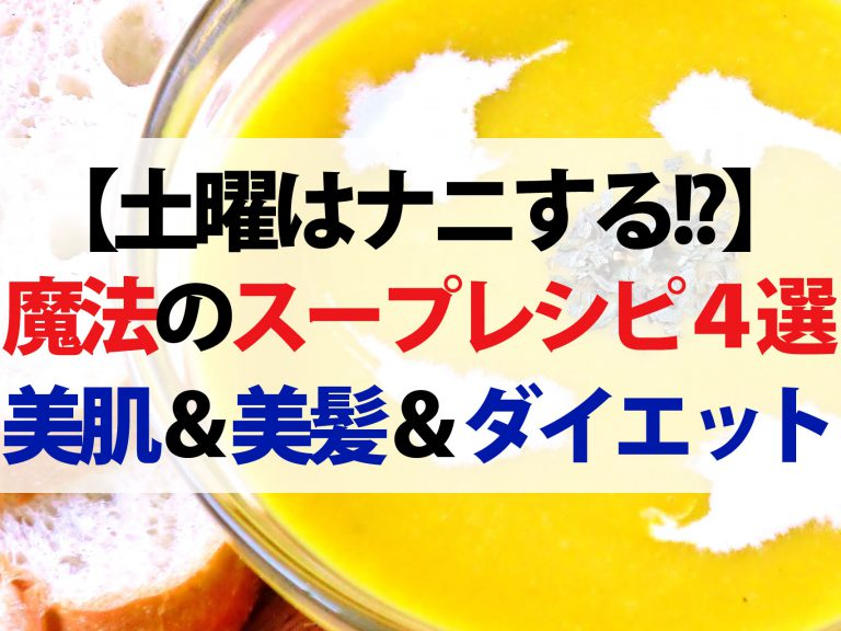 【土曜は何する】魔法のスープレシピまとめ|美肌・美髪・若返り・ダイエットに