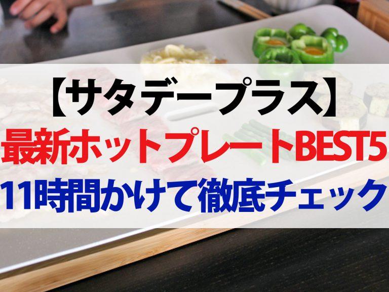 【サタプラ】最新ホットプレートランキングベスト5まとめ