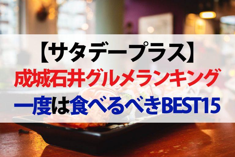 【サタデープラス】成城石井グルメランキングBEST15|マニア厳選