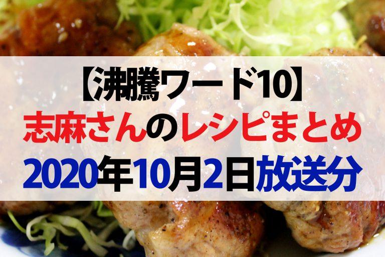 【沸騰ワード10】志麻さんのレシピまとめ(10月2日)大原櫻子さん&ももクロ玉井詩織さん
