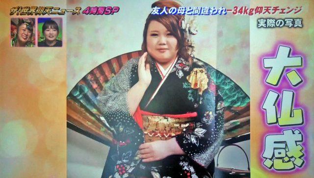 【世界仰天ニュース】ダイエットで仰天チェンジしたハーフ美女(2020年10月6日)