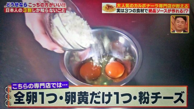 【ハナタカ】カルボナーラのレシピ 本場ローマ風ソースを専門店が伝授