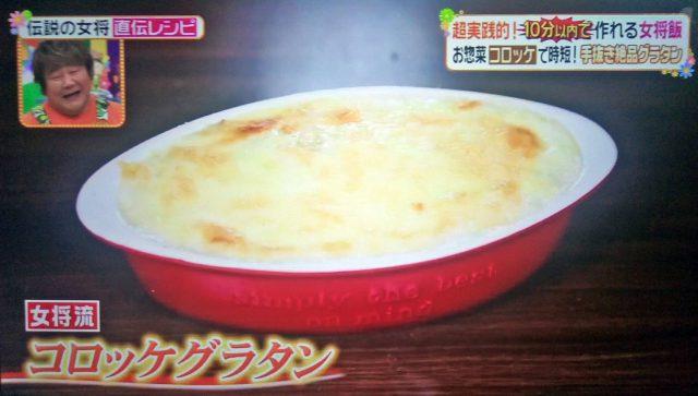 【ヒルナンデス】女将飯レシピまとめ|名店の味を10分で再現