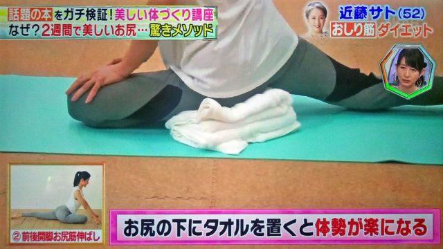 【林修の今でしょ講座】おしり筋伸ばしダイエットに近藤サトさんが挑戦|やり方と結果