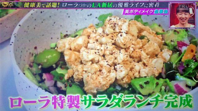 【ジャンクスポーツ】ローラの美尻トレーニング&食事法&サプリメント