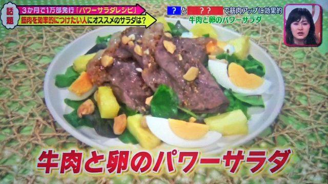 【メレンゲの気持ち】パワーサラダレシピまとめ|冷え性・便秘に効果的なダイエット健康食