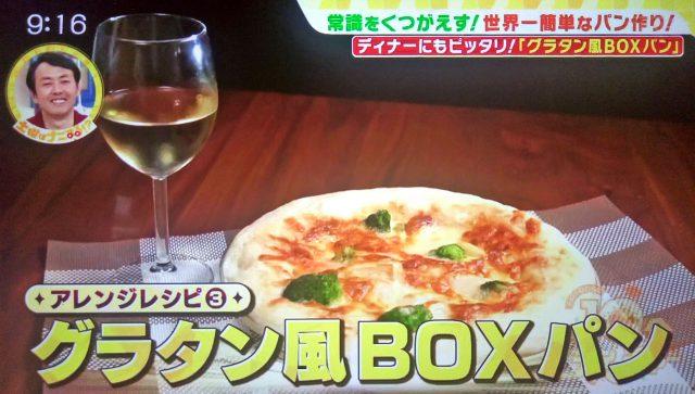 【土曜は何する】BOXパンレシピまとめ|ボックスに入れてレンチンするだけ