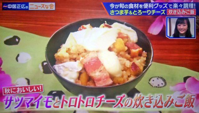 【中居正広のニュースな会】サツマイモとトロトロチーズの炊き込みご飯レシピ|ギャル曽根の炊飯器クッキング