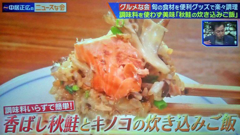 【中居正広のニュースな会】香ばし秋鮭とキノコの炊き込みご飯レシピ|ギャル曽根の炊飯器クッキング