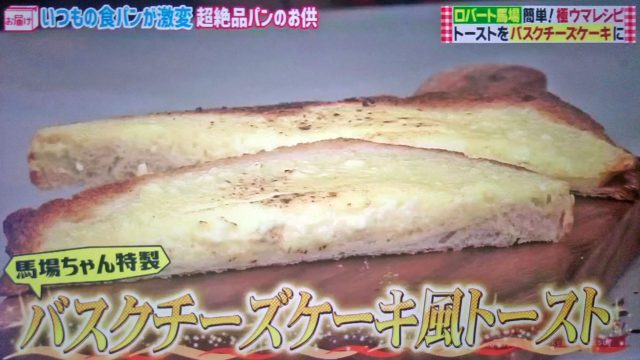 【所さんお届けモノです】ロバート馬場のバスクチーズケーキ風トーストレシピ