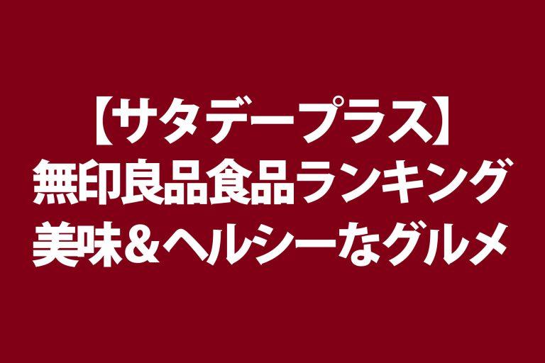 【サタデープラス】無印良品グルメランキングBEST15|マニア厳選