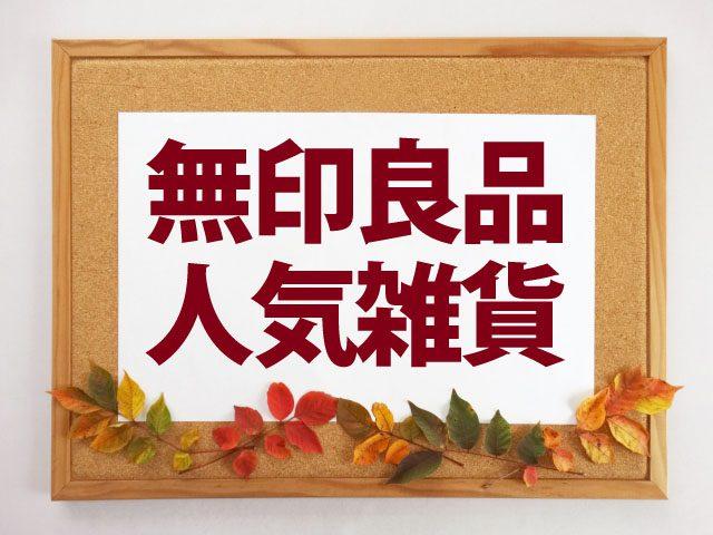 【サタデープラス】無印良品の雑貨ベスト15|マニア厳選