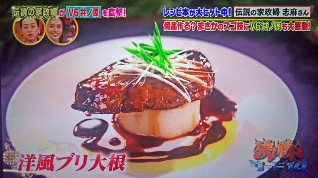 【沸騰ワード10】志麻さんのレシピまとめ(11月6日)V6井ノ原快彦さん(イノッチ)