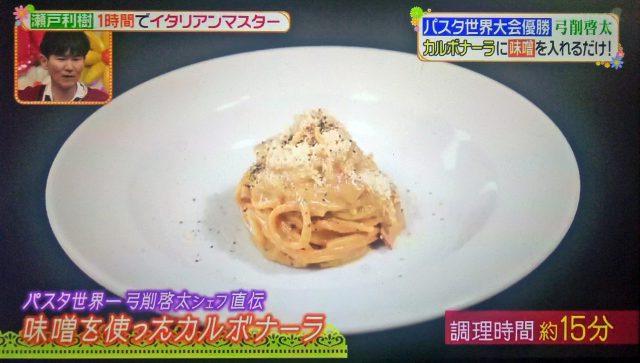 【ヒルナンデス】味噌を使ったカルボナーラのレシピ|パスタ世界チャンピオン弓削啓太シェフが教える