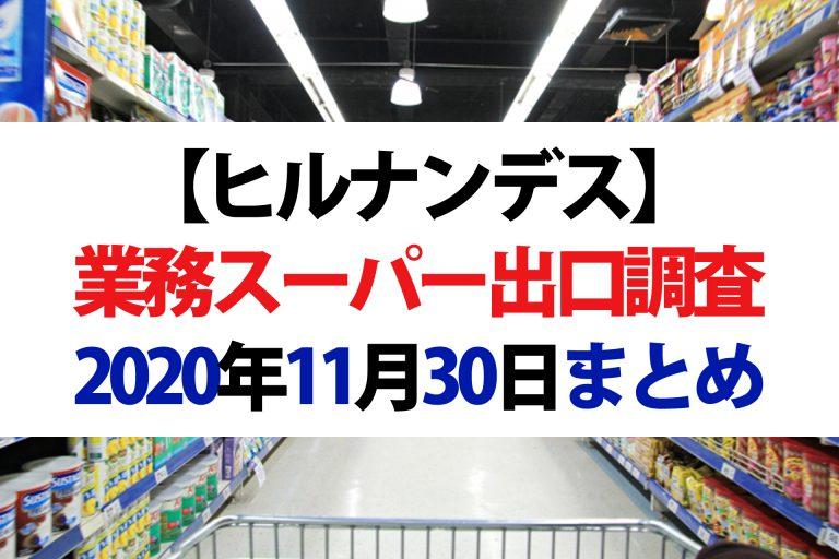 【ヒルナンデス】業務スーパー出口調査&激安レシピまとめ 業務田スー子さんの時短アレンジ料理(2020年11月30日)