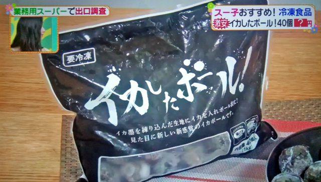 【ヒルナンデス】業務スーパー人気商品&スー子レシピまとめ 出口調査(2020年11月30日)